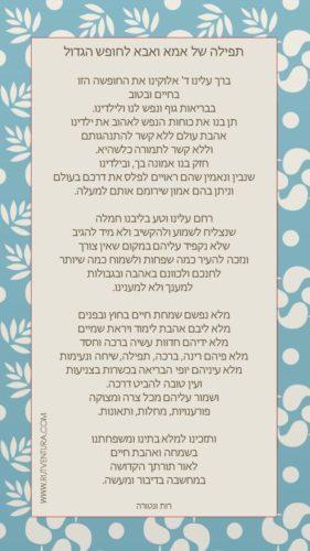 תפילה של אמא